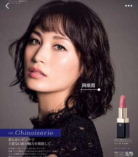 Cle de peau beaute lipstick #10 chinoiserie