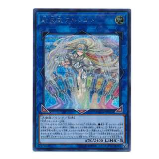 DBSW-JP035 - Yugioh -Rainbow Weathery Arciel - Secret Rare
