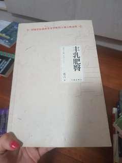中文长篇小说《丰乳肥臀》-莫言,诺贝尔文学奖得主代表作