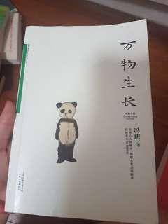 中文小说《万物生长》/《北京,北京》-冯唐