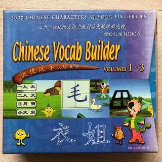 Chinese Vocab Builder Volumes 1-3 快捷汉子