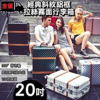 拉絲霧面 '' 三種尺吋'' 行李箱 ✈ 經典斜紋拉絲鋁框
