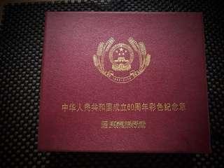 中華人民共和國成立60週年彩色紀念章