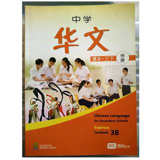 Chinese Language for Sec Sch Express Textbook 3B