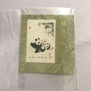 T106 China 1985 Giant Panda Miniature Sheet, 85 熊猫 小型张