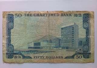 渣打銀行50元紙幣一張 (70-75年發行)