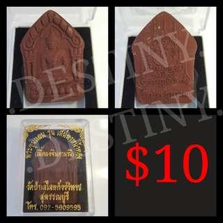 Phra Khun Paen - Mass Chanted