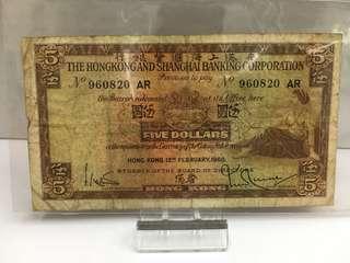 1960年匯豐銀行$5