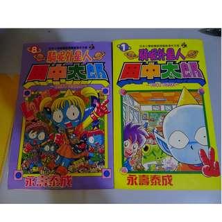 田中太郎第1集和第8 集