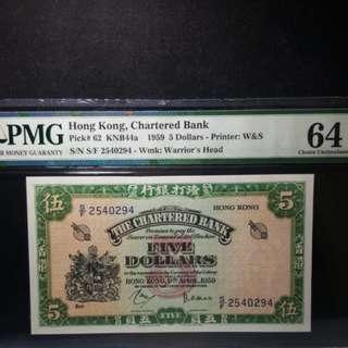 渣打1959綠匙$5