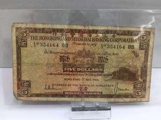 1964年滙豐銀行$5