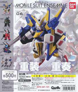 Bandai Mobile Suit Ensemble Part 06 扭蛋 盒蛋 模型 (V2 高達 連武器)