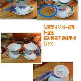 🚚 法藍瓷~蝶舞杯組