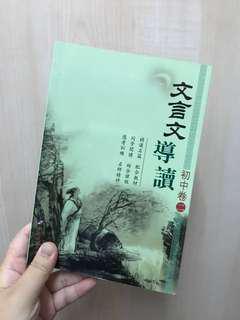 全新半價出售 2019DSE 中文科 文言文工具書