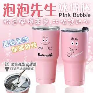 韓國粉紅色泡泡先生冰霸杯(無現貨採預購制)