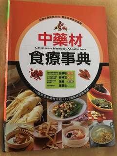 Chinese Herbal Medicine Book