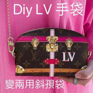 DIY LV 袋配件 LV Bag accessories LOUIS VUITTON