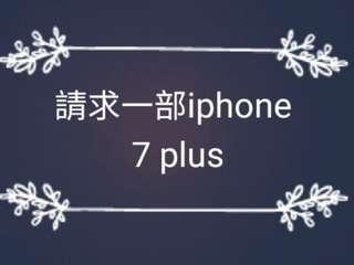 收iphone 7 plus
