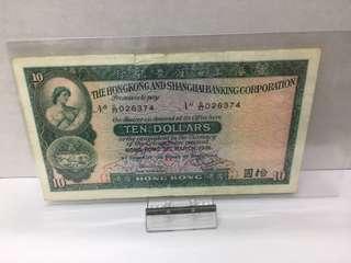 1981年匯豐10元紙幣