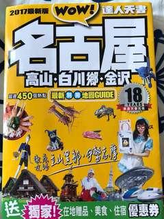 名古屋旅遊書