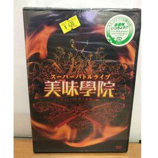 AAA 美味學院DVD