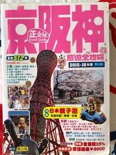 京阪神旅遊書