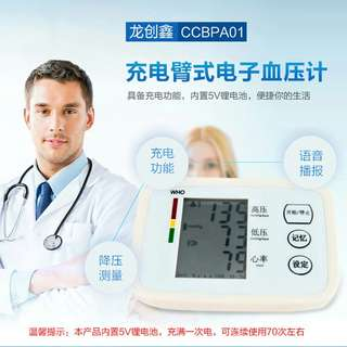 high blood pressure upper arm monitoring device