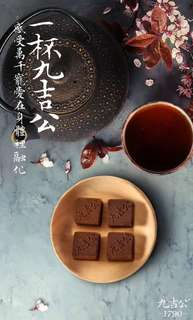 JiuJiGong Brown Sugar九吉公红糖