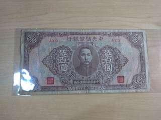 🚚 民國三十二32年中央儲備銀行伍佰500元
