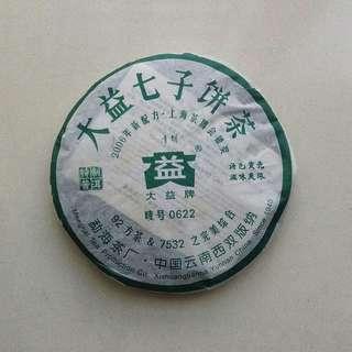 正貨大益0622雲南七子餅茶