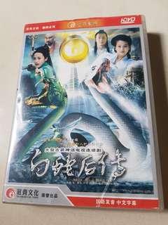 Chinese Drama Hdvd 白蛇后传