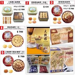 🚚 HK biscuit & tea & Disney
