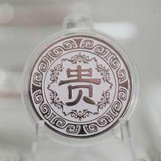 """Tianze """"Gui"""" Silver Circular Bar 1oz"""
