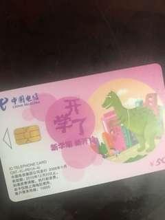 2008 China phone card