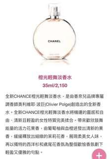 🚚 Chanel淡香水限量版🌺