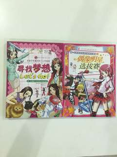《寻找梦想 Let's Go!》《偶像明星选拔赛》 全彩色漫画 Chinese Comics
