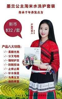Molan gongzhu Taomi Shui Sheathed Box(Hair Shampoo Set)墨兰公主洗发护发套装