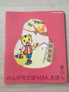 Japanese Story Book