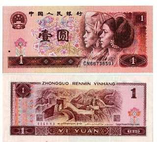 1990年 CN版 2連號 壹圓 1元 人民幣 全新直版(背有油墨)