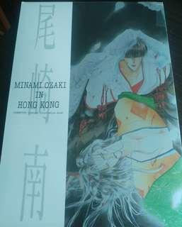 尾崎南 香港簽名會發行的畫集