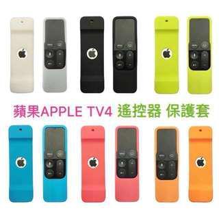 全部現貨當天寄出⚠️蘋果 APPLE TV4 /TV4K遙控器保護套 / 遙控器套 /遙控套
