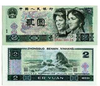 1980年 GR版 貳圓 2元 人民幣 全新極美品
