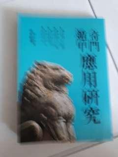 Chinese Metaphysics  (3 books) .奇門