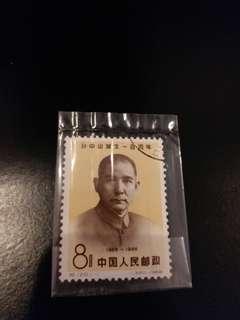 孫中山郵票  (岩價即賣)