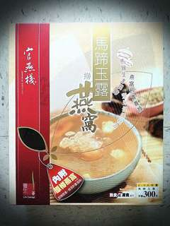 官燕棧馬蹄玉露撈燕窩送禮  Imperial Bird's Nest Life Concept Water Chestnut and Coix Seed Dessert