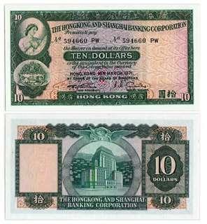 1971年 拾圓 10元 匯豐銀行 594660 PW 全新直版