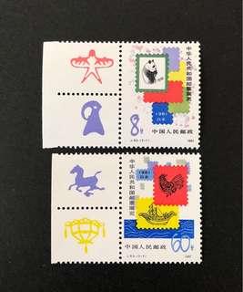 中國郵票 J63 中日 2v全 色標