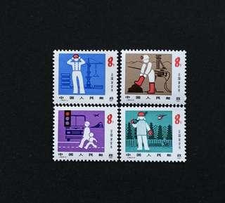 中國郵票 J65 安全月 4v全