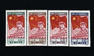 中國郵票 C4 開國再版 4v全