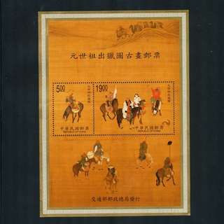 REP. OF CHINA TAIWAN 1998 ANCIENT PAINTING (YUAN EMPEROR GO HUNTING) S/SHEET MNH 元世祖出獵圖古畫郵票